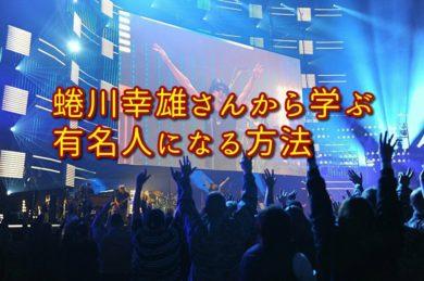 蜷川幸雄さんから学ぶ有名人になる方法