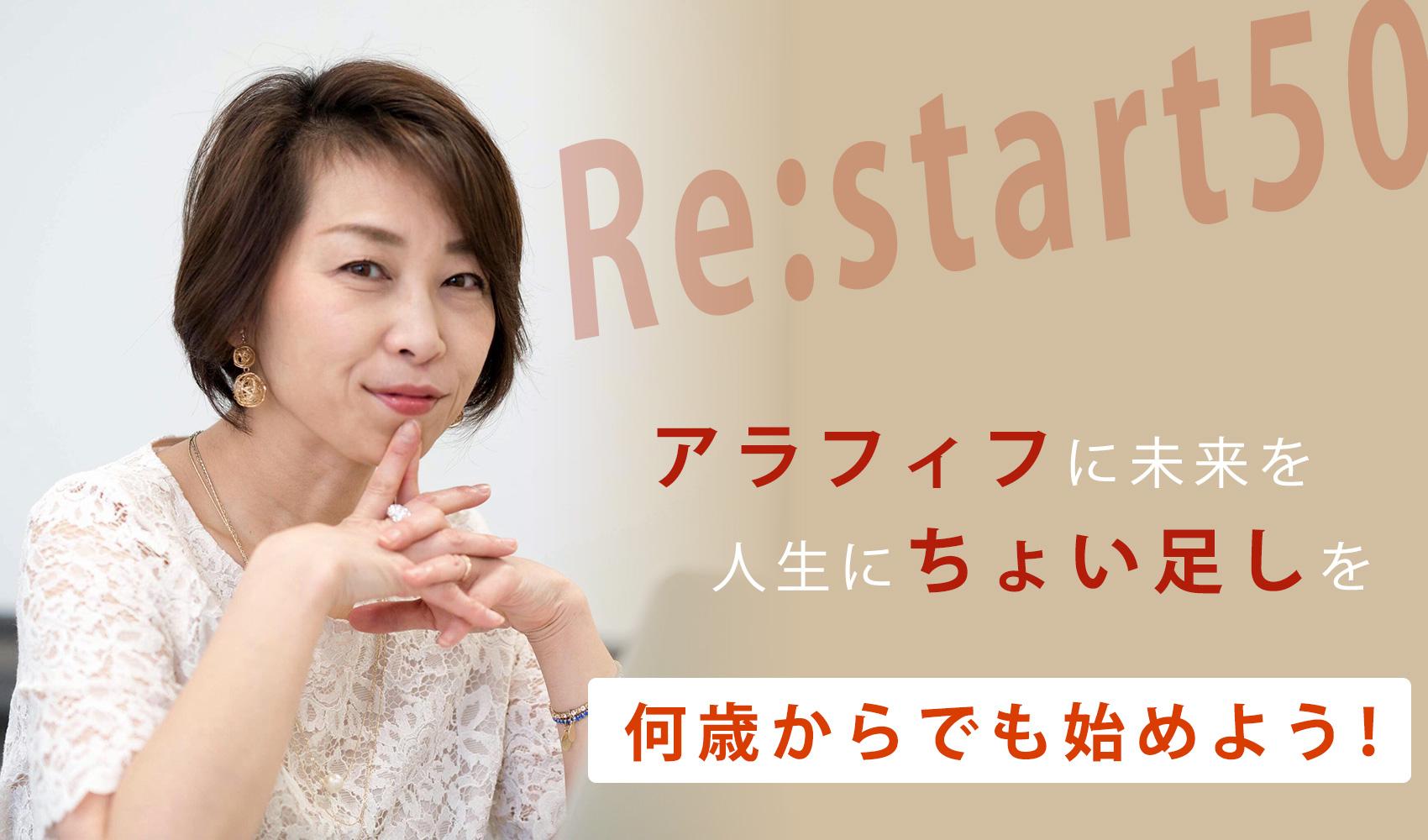 Restart 50