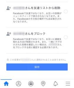 Facebook距離をおく