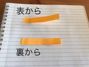 付箋の浮き上がり方の違い